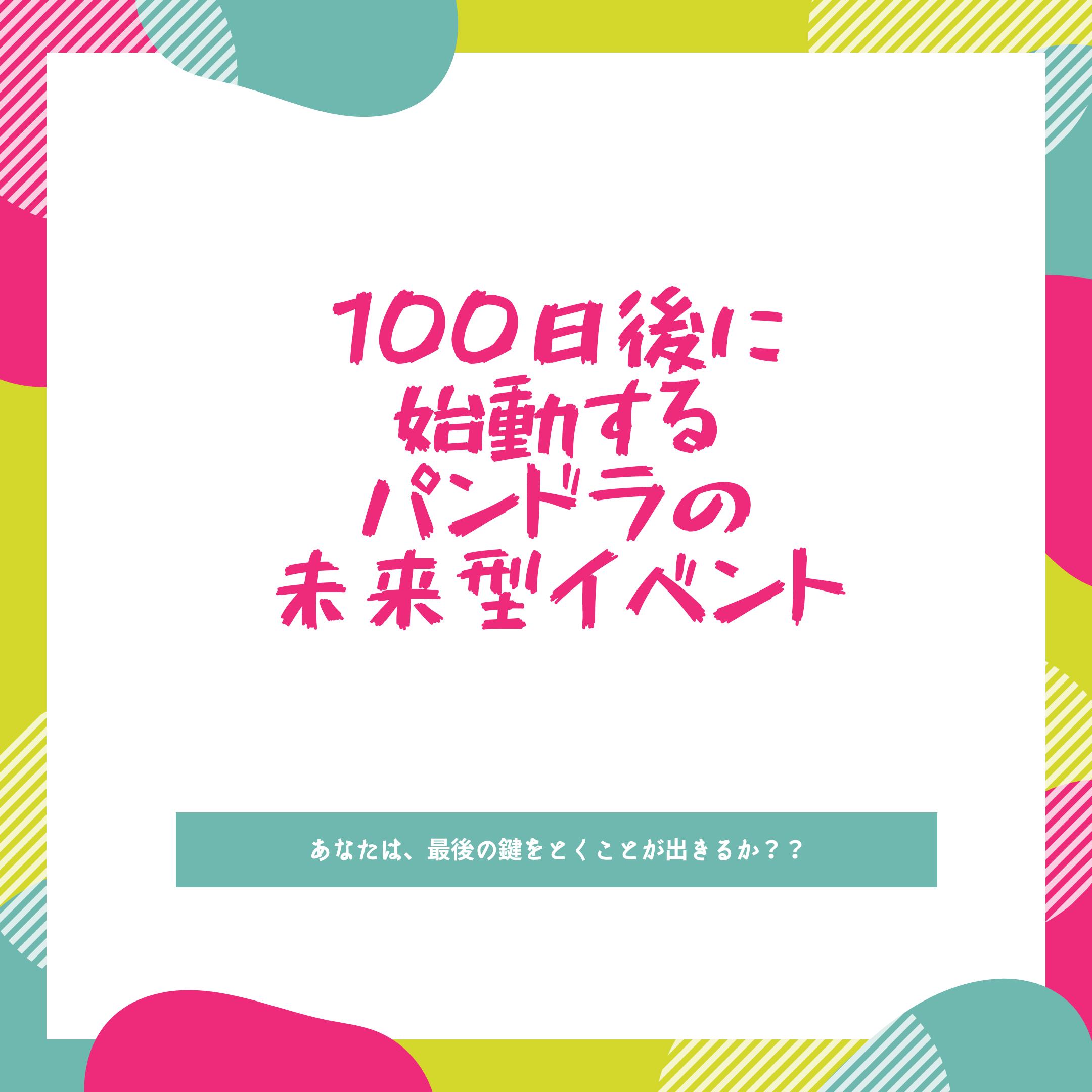 オンラインイベント100日ミッション
