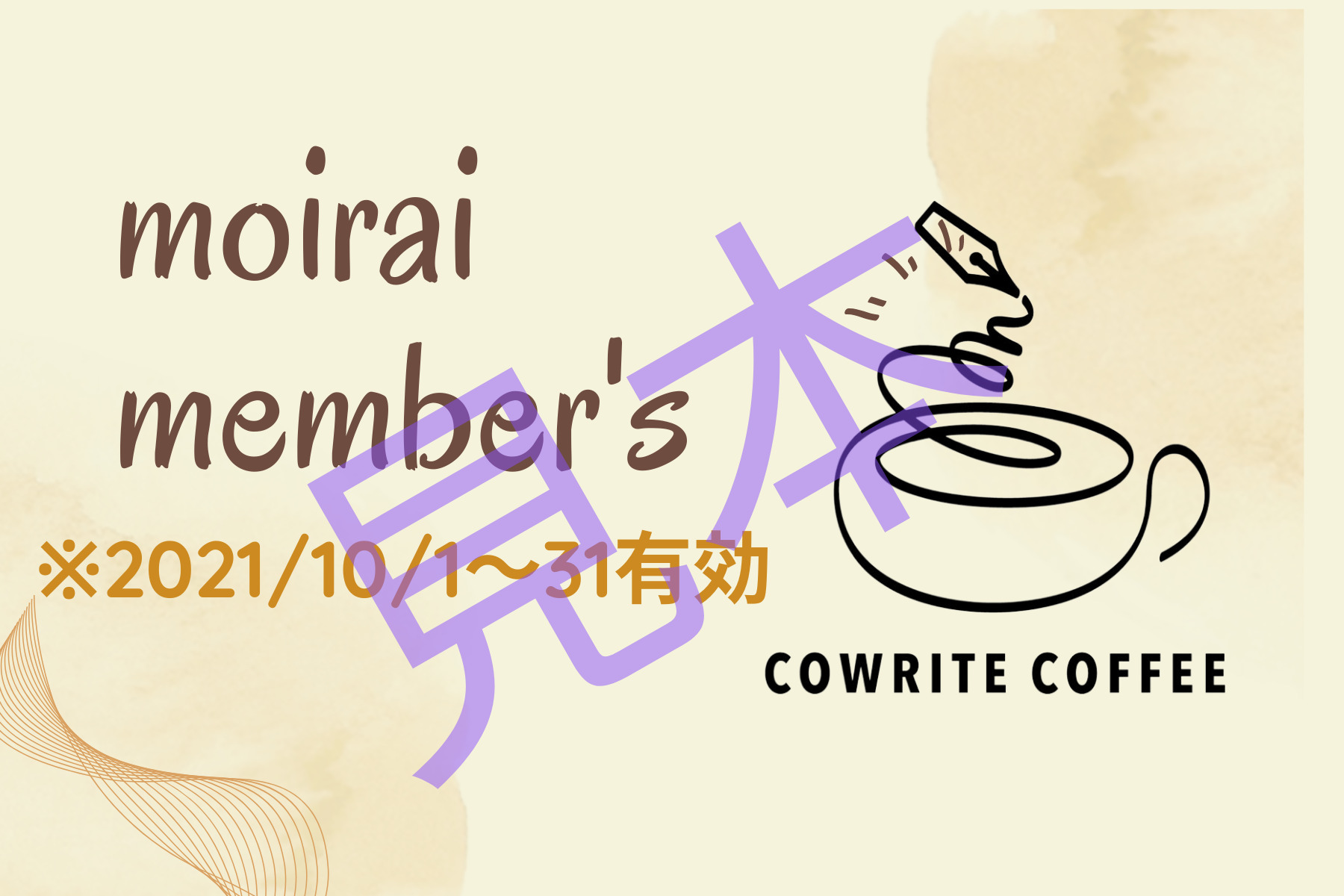 cowrite coffeeクーポン